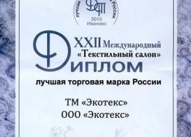 Лучшая торговая марка России
